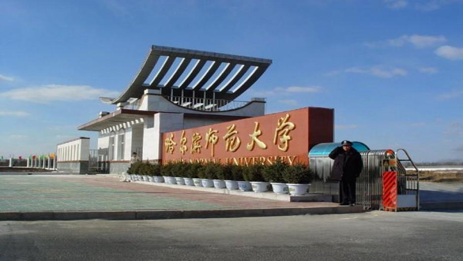 哈尔滨师范大学(松北校区)图片